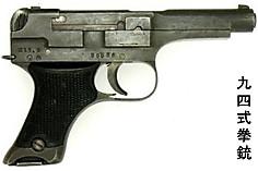 Type94