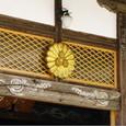 岩角山の岩角寺の紋