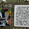 Img_0745 思いの滝
