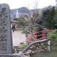 Img_1172 花見山公園