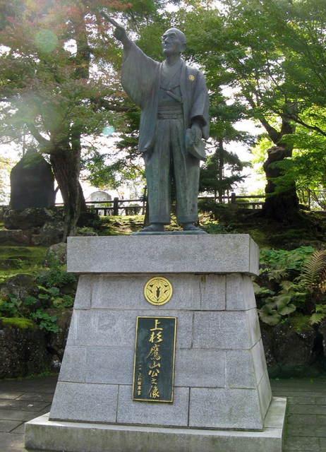 上杉鷹山(うえすぎようざん)