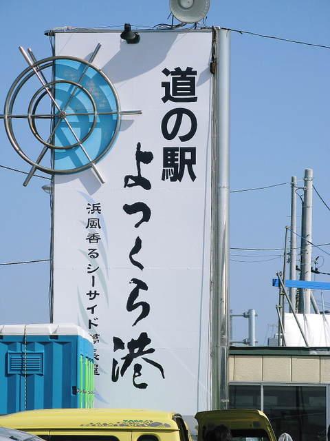 道の駅 よつくら港
